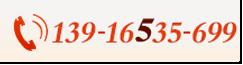咨询电话:13916535699 18616535699