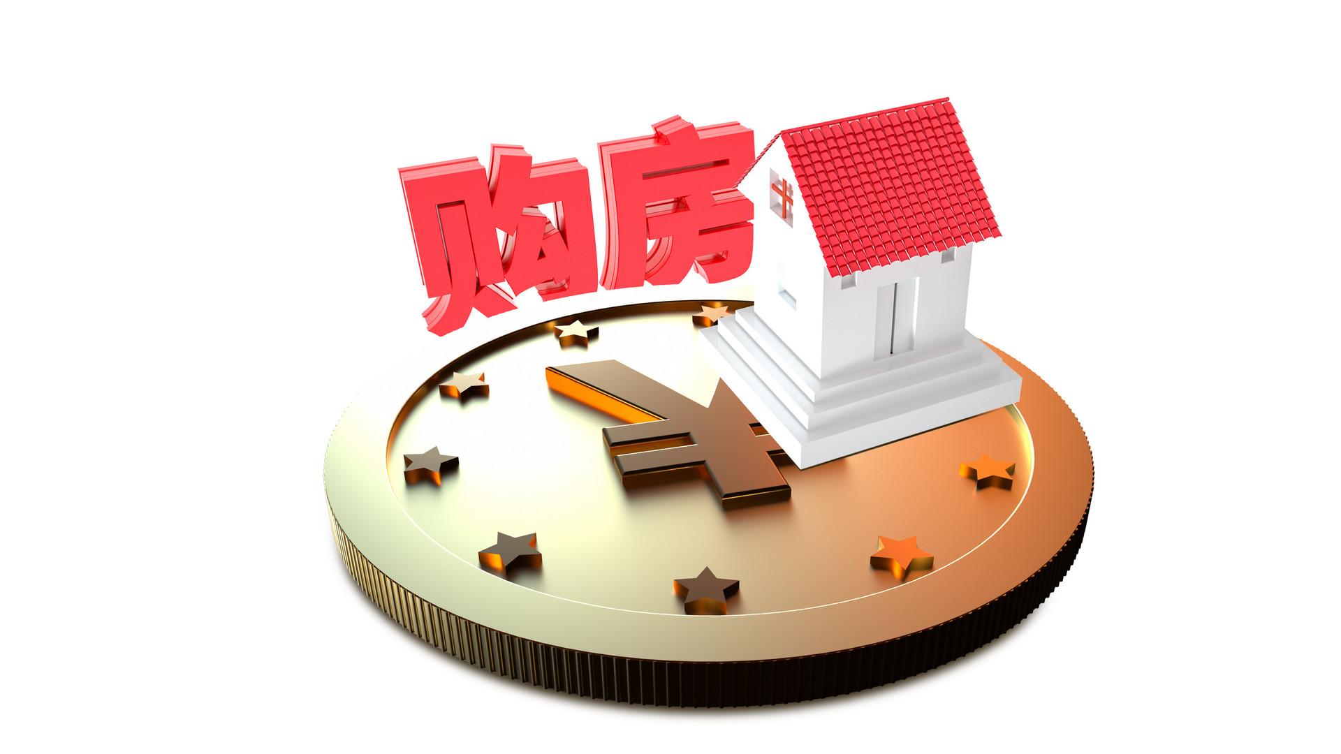 借用他人名义买房有什么法律风险?